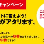 ガス湯沸器 炎太郎キャンペーン|日本ガス石油機器工業会
