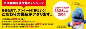 ガス湯沸器 炎太郎キャンペーン
