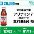 ファミリーマートで使える「アリナミン7」無料引換券をプレゼント!