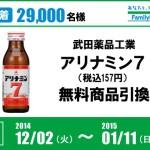 ファミリーマートで使える「アリナミン7」無料引換券をプレゼント!|PassMarket