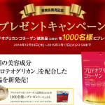 プロテオグリカンコラーゲン試供品プレゼントキャンペーン|井藤漢方製薬