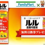 第一三共ヘルスケア ルル滋養内服液 無料引換券プレゼント☆|くまポン