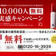インナーシグナル 10,000人無料実感キャンペーン