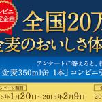 コンビニ限定企画!全国20万人!金麦のおいしさ体験キャンペーン|サントリー
