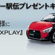 ニューイヤー駅伝お年玉スペシャルプレゼントキャンペーン