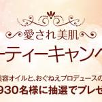 愛され美肌 ビューティーキャンペーン|QVCジャパン