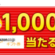 毎日チャレンジ!Amazonギフト券が1,000名様に当たる!