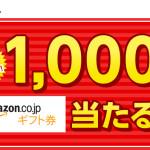 毎日チャレンジ!Amazonギフト券が1,000名様に当たる!|モニプラ