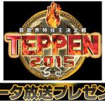 芸能界特技王決定戦 TEPPEN 2015 データ放送プレゼント!|フジテレビ