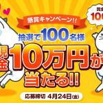 4つのスタンプを探そう!総額1,000万円当たる!|DHC