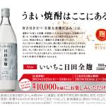 「いいちこ日田全麹(900ml)」を合計10,000名様にプレゼント!|Yahoo!プレモノ