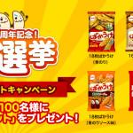 ばかうけ25周年記念総選挙プレゼントキャンペーン|栗山製菓