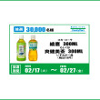 コカ・コーラ「綾鷹 300ML」「爽健美茶 300ML」プレゼント!|Yahoo!ズバトク