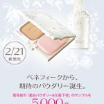 ベネフィーク 発売前の「美白パウダリー&化粧下地」のサンプルを抽選で5,000名様に。|資生堂