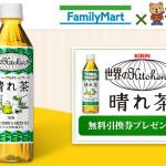 世界のキッチンから 晴れ茶 無料引換券プレゼント!|くまポン