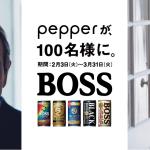 BOSS&Pepper(1年間ホームステイ)が当たる!|サントリー