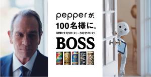 BOSS&Pepper(1年間ホームステイ)が当たる!