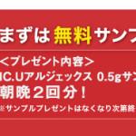 CP IC.Uアルジェックス無料サンプルセットプレゼント|フィルナチュラント化粧品