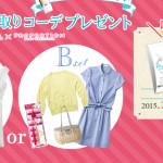 「アパガード」×「PBD」夏の先取りコーデプレゼントキャンペーン