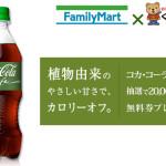 コカ・コーラ ライフ500ML 無料引換券プレゼント|くまポン