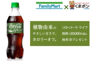 コカ・コーラ ライフ500ML 無料引換券プレゼント