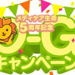 メディケア生命 5周年記念 GO-GO!キャンペーン|メディケア生命保険