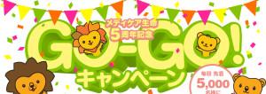 メディケア生命 5周年記念 GO-GO!キャンペーン