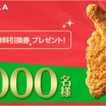 モスバーガー モスチキン 無料引換券プレゼント|モニプラ