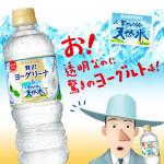 「南アルプスの天然水&ヨーグリーナ」を15万名様にプレゼント!|Yahoo!プレモノ