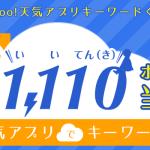 Tポイント最大1110ポイントが当たる!|Yahoo!天気アプリキーワードくじ