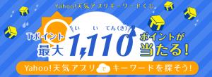 Yahoo!天気アプリキーワードくじ Tポイント最大1110ポイントが当たる!