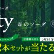 フォレスティ 森のソーダ 新発売モニターキャンペーン
