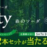 フォレスティ 森のソーダ 新発売モニターキャンペーン|サントリー