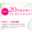 ベネフィーク 新マスク 20万名様プレゼントキャンペーン