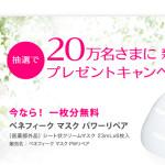 ベネフィーク 新マスク 20万名様プレゼントキャンペーン|資生堂