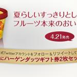 ミニカップ マンゴーオレンジ発売記念 フォロー&リツイートキャンペーン|ハーゲンダッツ
