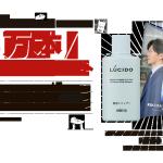 ルシード ニオイケアシリーズ 5万本サンプルキャンペーン|マンダム