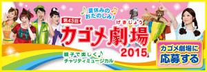 第43回 カゴメ劇場2015 抽選で無料ご招待!