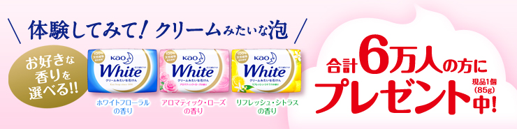 花王ホワイト クリームみたいな泡 体験キャンペーン