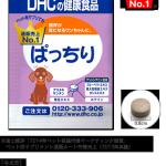 DHC ぱっちり無料サンプル(愛犬用)プレゼント!
