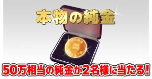 PS純金ゴールド 50万円相当の純金を視聴者プレゼント!