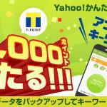 Tポイント最大5000ポイント当たる!|Yahoo!かんたんバックアップキャンペーン
