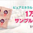ピュアミネラル BB スーパー カバー 1万名様サンプルプレゼント実施中!