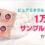 ピュアミネラル BB スーパー カバー 1万名様サンプルプレゼント実施中!|メイベリンニューヨーク