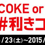 #利きコーク体験キットを5,000名様にプレゼント!|コカ・コーラ