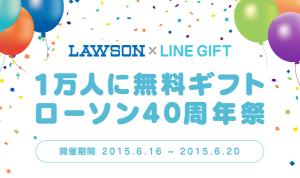 【1万人無料】ローソンの飲料・からあげ・スナックなどプレゼント☆
