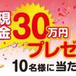 おかめ豆腐は発売30年 おいしい大豆の味がするキャンペーン