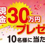 現金30万円が当たる!おかめ豆腐は発売30年 おいしい大豆の味がするキャンペーン|タカノフーズ
