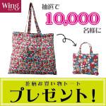 ウイング 花柄ポータブルお買い物トートが1万名様に当たる!|Yahoo!プレモノ