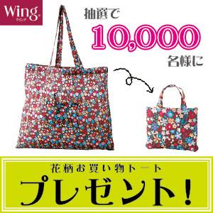 イオンで夏のWingキャンペーン!10,000名様に花柄ポータブルお買い物トートをプレゼント!